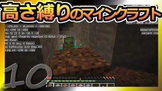 【Minecraft】高さ縛りのマインクラフト 第10話【ゆっくり実況】Hei…