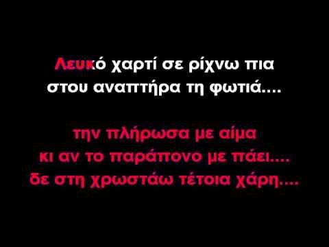 Τέρμα-Γιώργος Μαζωνάκης-ΚΑΡΑΟΚΕ (GREEK KARAOKE)