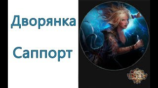 Path of Exile: (3.4) Дворянка - Саппорт - Ауработ ( Support Aurabot )