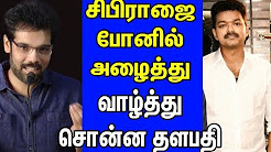 Vijay greeted Sibiraj on the phone call | sathiya succees meet