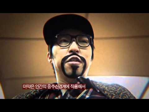 【마약퇴치 홍보영상 : 1탄】 대표이미지