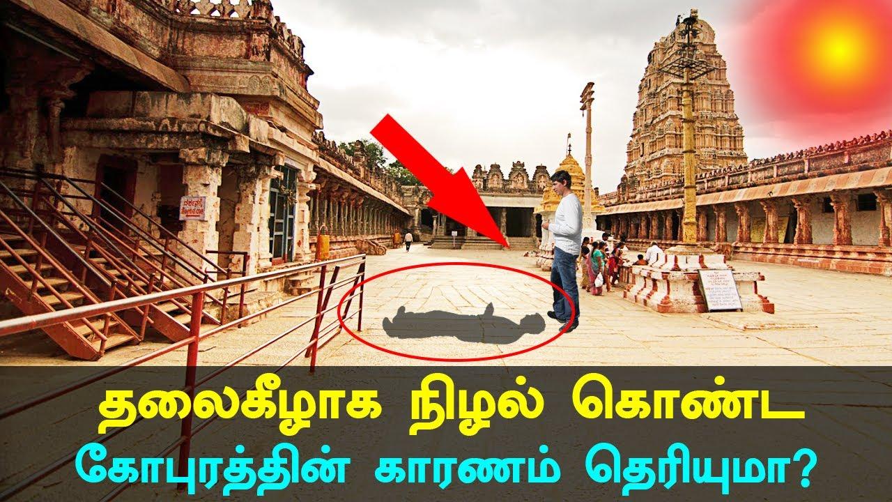 Thanjai periya kovil history tamil