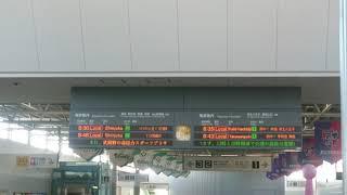 飛田給駅にてラブライブサンシャイン電光掲示板広告