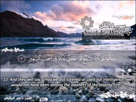 سورة الملك ماهر المعيقلي   Sûrat Al Mulk Maher Al Muaiqly