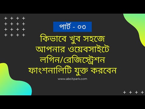 WordPress Bangla Tutorial - Ultimate Member – User Profile & Membership Plugin #3
