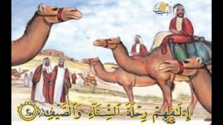 106 سورة قريش |  التفسير المصور المرئي للأطفال