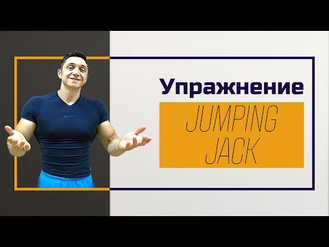 Упражнения. Джампинг Джек