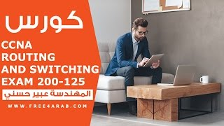 66-CCNA Routing and Switching 200-125 (GRE Tunnel) By Eng-Abeer Hosni | Arabic