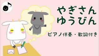 やぎさんゆうびん 歌詞付き 【 童謡 】 ピアノ伴奏