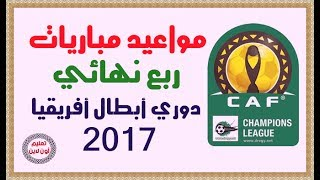 مواعيد مباريات ربع نهائي أبطال أفريقيا 2017 الأهلى والترجي التونسى
