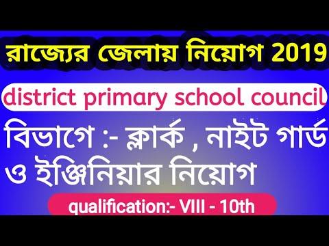 District Primary School Council,night Guard/Clark/engineer Job,wb Primary Council Job Vacancy 2019