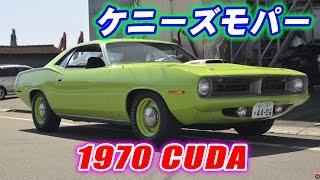 日本でアメ車のモパープリマスクーダに試乗してきた!アメ車専門「ケニーズ」Kennies Mopar Service Cuda Test Drive in Japan