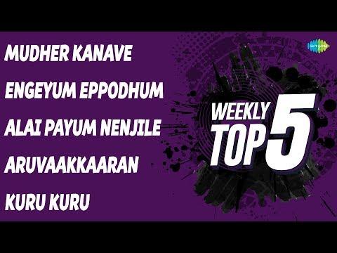 Weekly Top 5 | Mudher Kanave | Engeyum Eppodhum | Alai Payum Nenjile  | Aruvaakkaaran | Kuru Kuru