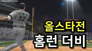 이사만루 2019 올스타전 홈런 더비 (라이브 시즌) …