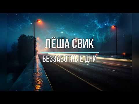 ЛЁША СВИК - БЕЗЗАБОТНЫЕ ДНИ (Текст песни)