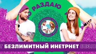 Интернет без лимитов за 500 рублей!