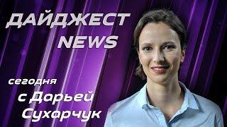 Столкновения с полицией в Киеве Зеленский поддержал Зозулю Германия против праворадикалов