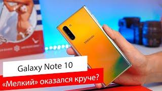 Обзор Galaxy Note 10 / А нужен ли Note 10 Plus?