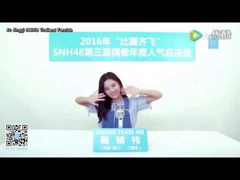 [ซับไทย]SNH48 Ju Jingyi 3rd General Election