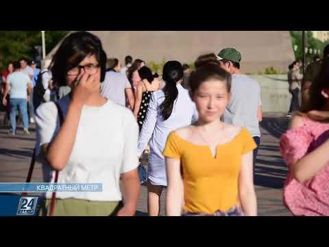 Жильё для молодежи | Квадратный метр