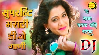 सुपरहिट मराठी डि.जे गाणी - SuperHit Marathi DJ Gani | 2020 | - MArathi DJ Songs