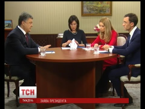 Петро Порошенко зустрівся із журналістами
