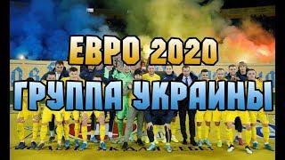 Евро 2020 Украина Корзины Группы Жеребьевка