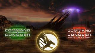 C&C 3: Tiberium Wars + Kane's Wrath — Обучение (Часть 2) Горячие Клавиши — Практика