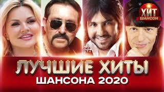 Лучшие Хиты Шансона 2020