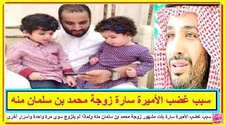 سبب غضب الأميرة سارة بنت مشهور زوجة محمد بن سلمان منه ولماذا لم يتزوج سوى مرة واحدة وأسرار أخرى