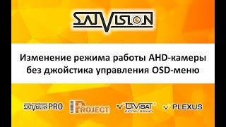 изменение режима работы AHD-камеры без джойстика управления OSD-меню