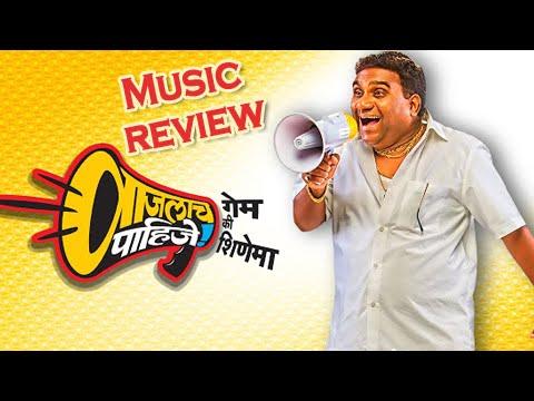 Vaajlaach Paahije | Song Review | Bhau Kadam | Girija Joshi | Marathi Movie