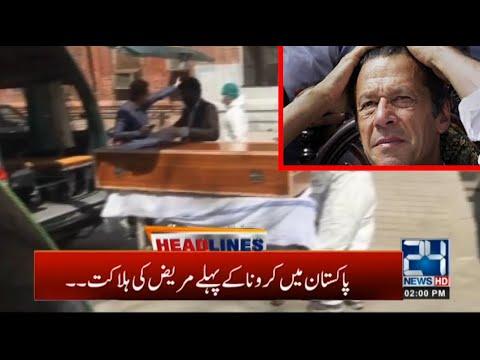 2pm News Headlines  | 17 Mar 2020  | 24 News HD