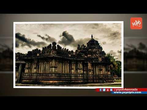 Amrutheshwara Temple Speciality   Tourist Place in Karnataka   YOYO TV Kannada