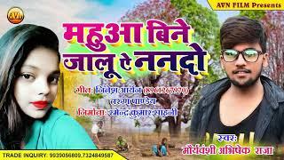 महुआ बिने जालू ऐ ननदो ( Bhojpuri Chaita 2019 ) Mahua Bine Jalu Ye Nanado Abhishek Raja Avn Bhojpuri
