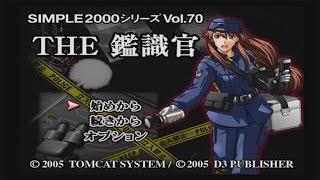 THE 鑑識官 プレイ動画パート1