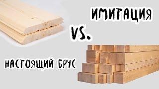 Обшивка имитацией бруса или целиком деревянный дом? Производство клееного бруса. Часть 8.(, 2016-04-29T07:48:36.000Z)