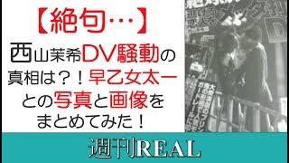 西山茉希DV騒動の真相は?!写真と画像をまとめてみた! 【♪♪オススメ再...