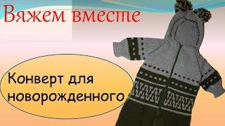 Вязание для детей  Конверт для новорожденного