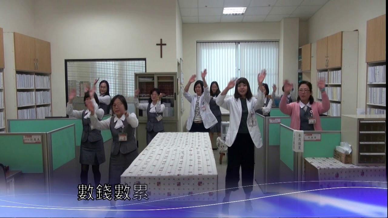 臺南新樓醫院c哩c哩夯舞pary2 - YouTube