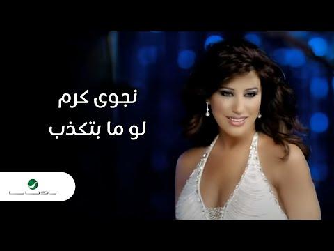 Najwa Karam ... Lw Ma Btkzb - Video Clip |   ...    -