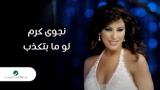 Najwa Karam ... Lw Ma Btkzb - Video Clip | نجوى كرم ... لو ما بتكذب - فيديو كليب