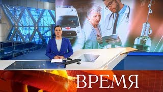 """Выпуск программы """"Время"""" в 21:00 от 03.11.2019"""