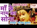 माँ के नाम का सोना bhajan song navratri bhajan 2017 devotional bhajan bhajan mata ke