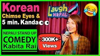 Korean Chimse Eyes & 5 minutes Kanda | Nepali Stand-up Comedy | Kabita Rai | Laugh Nepal