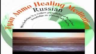 Мощная Исцеляющая Медитация Тянь Анмо thumbnail