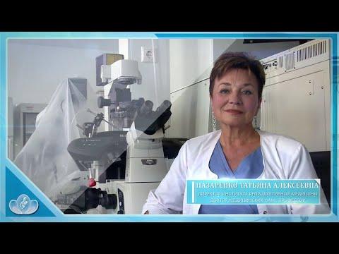 Назаренко Т.А.,Сохранение фертильности у онкологических больных