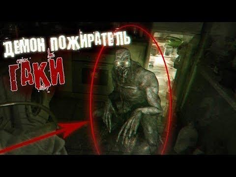 Вызвали Вечно Голодного Демона Гаки / Демон Гаки Хочет Пообедать Нами!!/ Потусторонние Вызов Духов