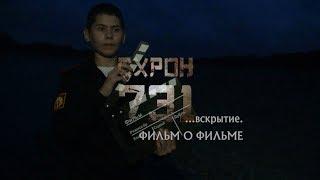 """Документальный фильм """"Схрон 731 - ...вскрытие"""". Фильм о фильме. 29 ноября 2017 года"""