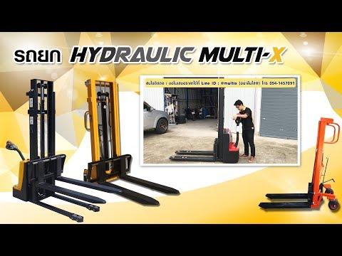 รีวิวการใช้งาน รถยกไฟฟ้า รุ่น Full Hand Stacker รับน้ำหนักได้ 1 ตัน ยกสูง 3.30 เมตร